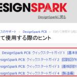 DesignSparkクイックスタートガイドのトレーニングを試してみる