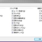 Officeソフト備忘録
