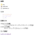 HTML/CSSの勉強-その2