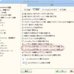 PCインストールソフト管理