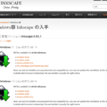 Inkscapeの導入